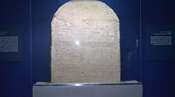 Stela at the museum.