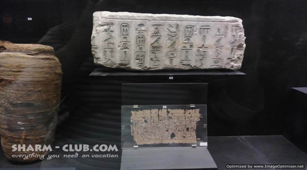 Ancient Pyramid text found in Saqqara.